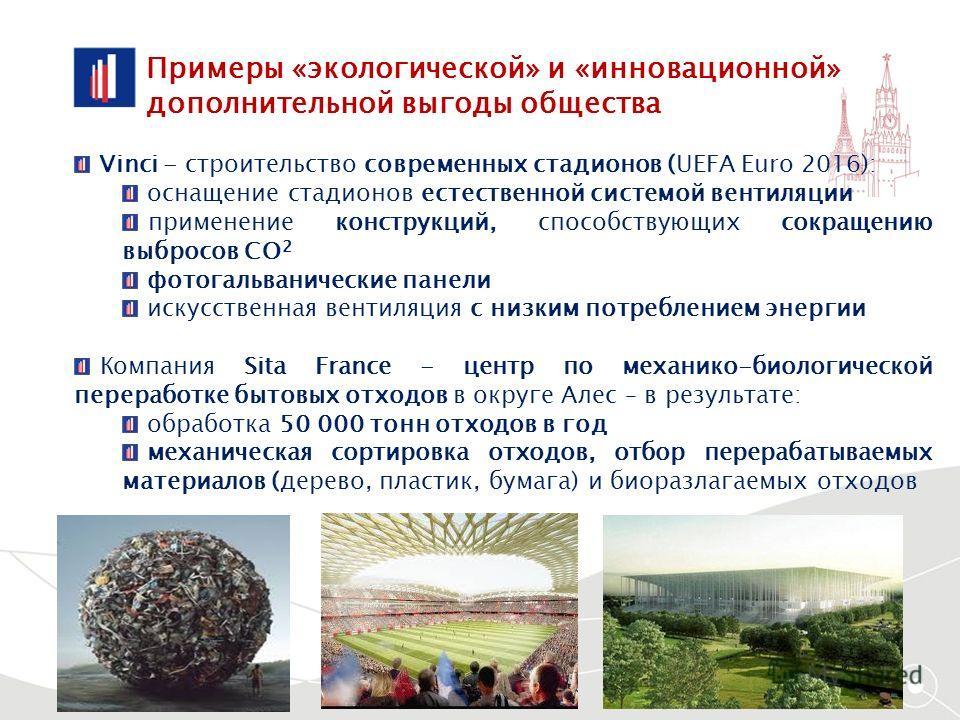 Примеры «экологической» и «инновационной» дополнительной выгоды общества 7 Vinci - строительство современных стадионов (UEFA Euro 2016): оснащение стадионов естественной системой вентиляции применение конструкций, способствующих сокращению выбросов С