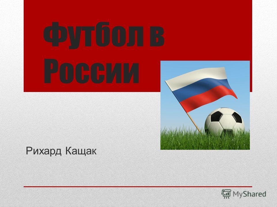 Футбол в России Рихард Кащак