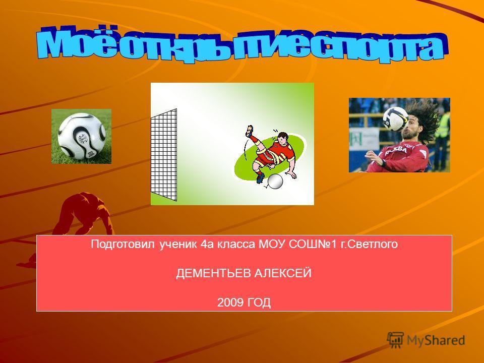 Подготовил ученик 4а класса МОУ СОШ1 г.Светлого ДЕМЕНТЬЕВ АЛЕКСЕЙ 2009 ГОД