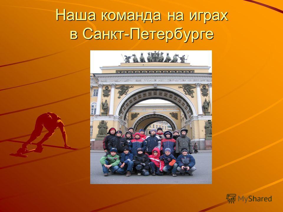 Наша команда на играх в Санкт-Петербурге
