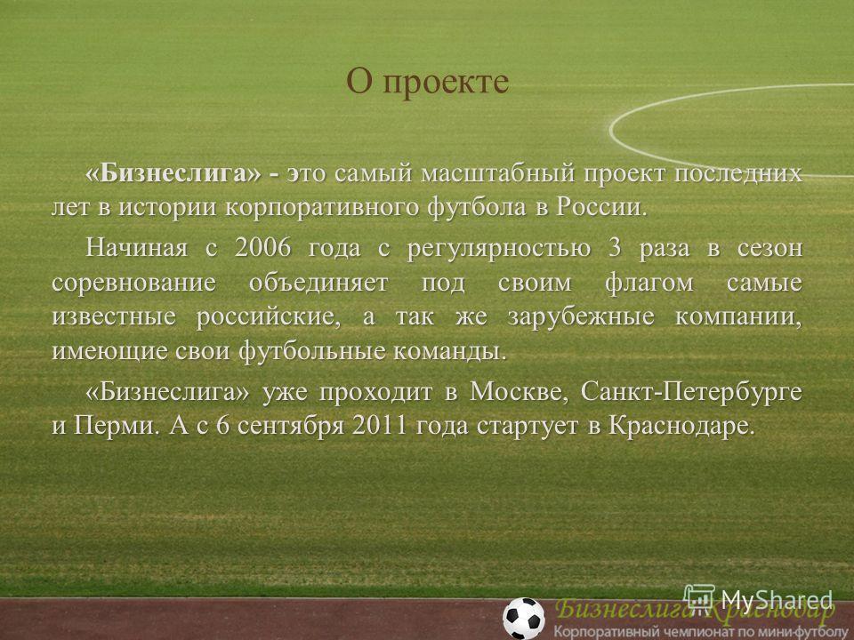 «Бизнеслига» - это самый масштабный проект последних лет в истории корпоративного футбола в России. Начиная с 2006 года с регулярностью 3 раза в сезон соревнование объединяет под своим флагом самые известные российские, а так же зарубежные компании,
