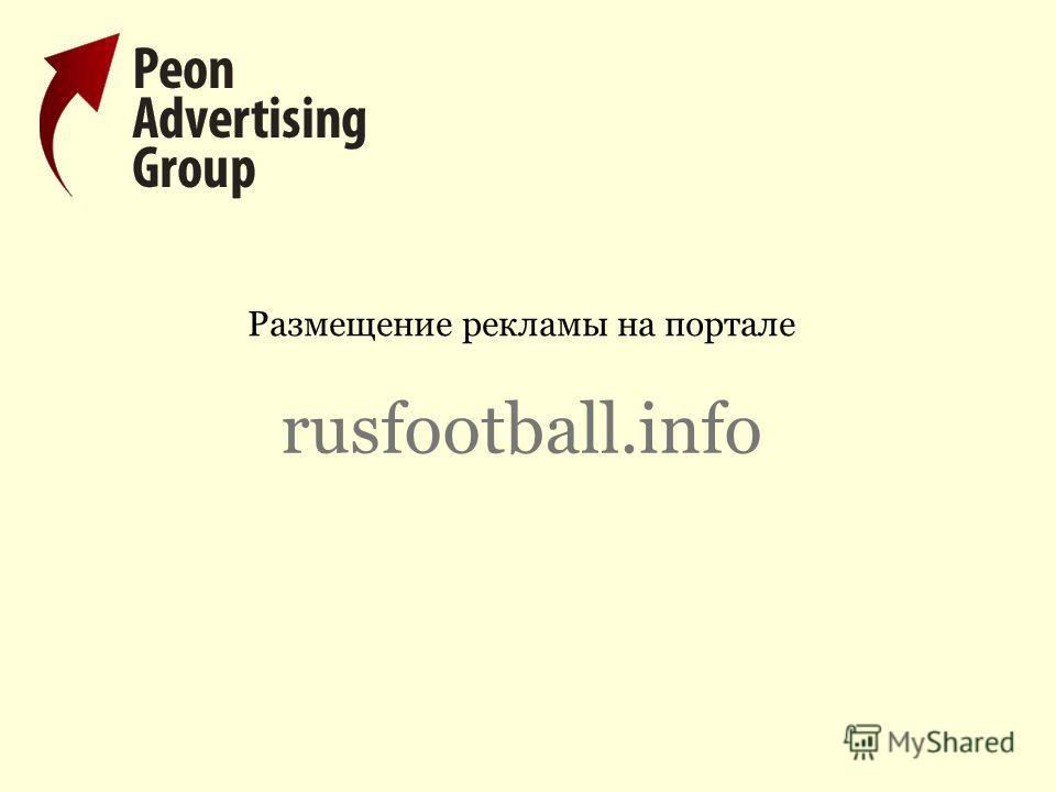 Размещение рекламы на портале rusfootball.info