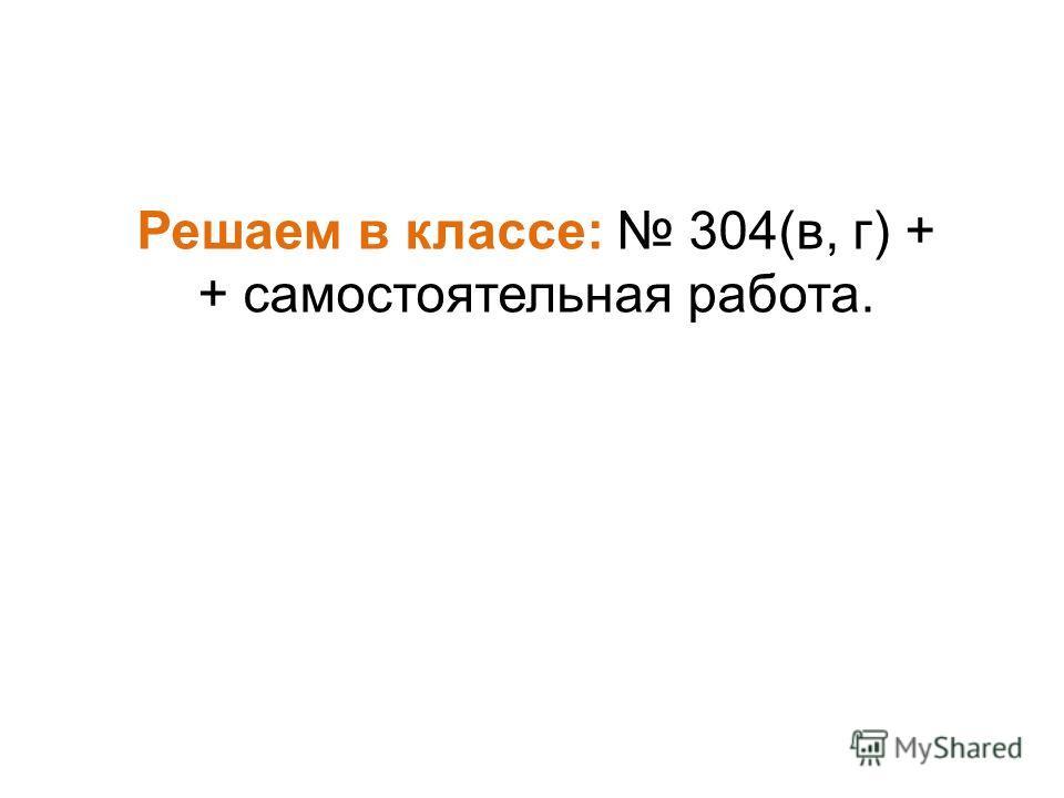 Домашнее задание: Учебник: §2, п.11, Решить: 359 (д-з), 362 стр. 57; 371 стр. 58. По желанию 350 стр. 56.