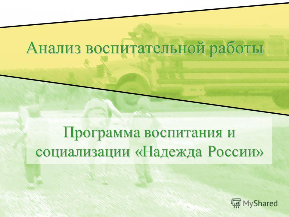 Анализ воспитательной работы Программа воспитания и социализации «Надежда России»