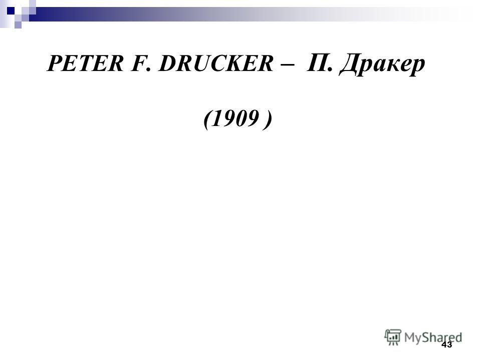 43 PETER F. DRUCKER – П. Дракер (1909 )