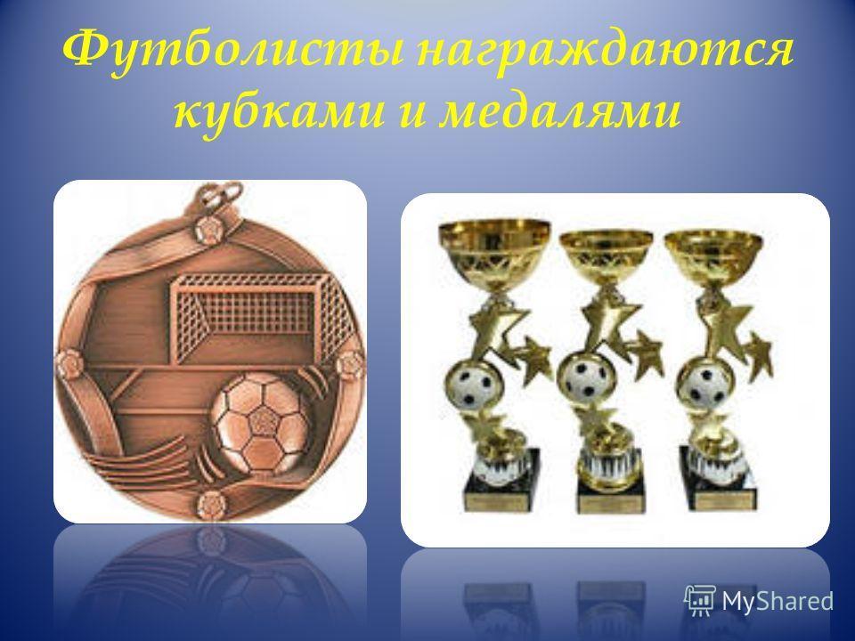Футболисты награждаются кубками и медалями