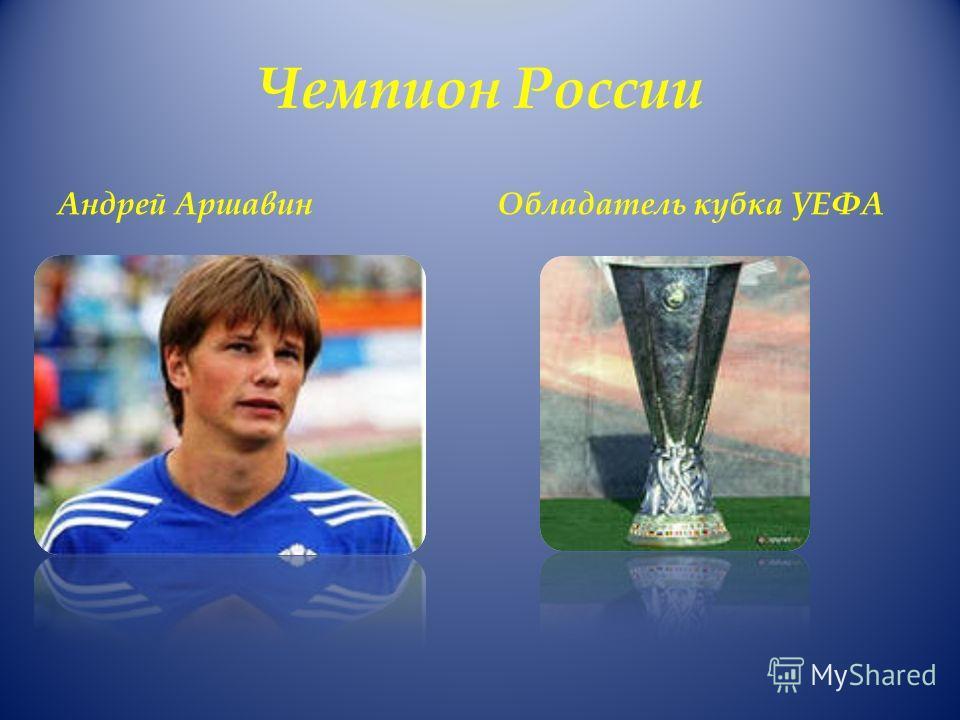 Чемпион России Андрей АршавинОбладатель кубка УЕФА