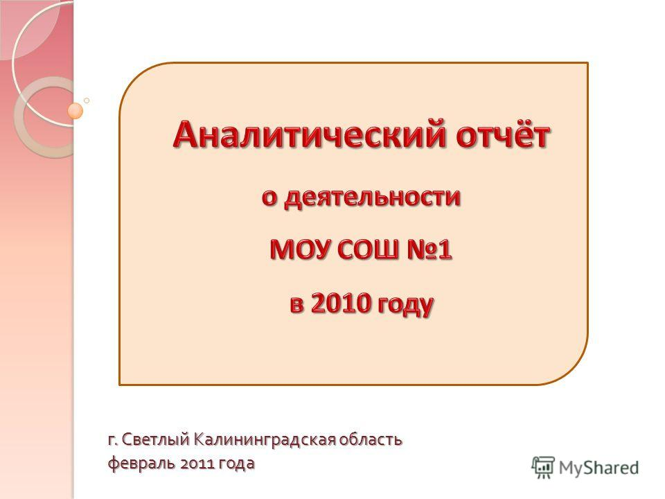 г. Светлый Калининградская область февраль 2011 года