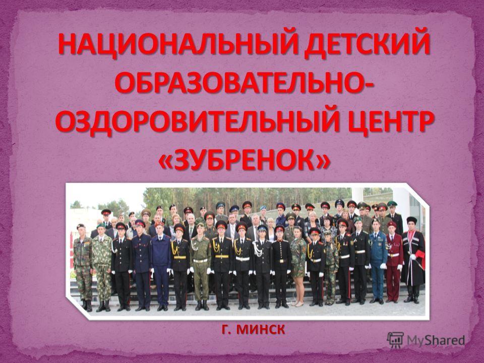 Г. МИНСК