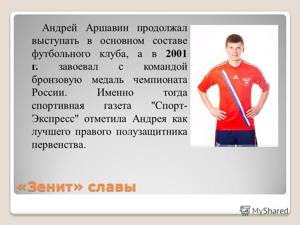 «Зенит» славы Андрей Аршавин продолжал выступать в основном составе футбольного клуба, а в 2001 г. завоевал с командой бронзовую медаль чемпионата России. Именно тогда спортивная газета