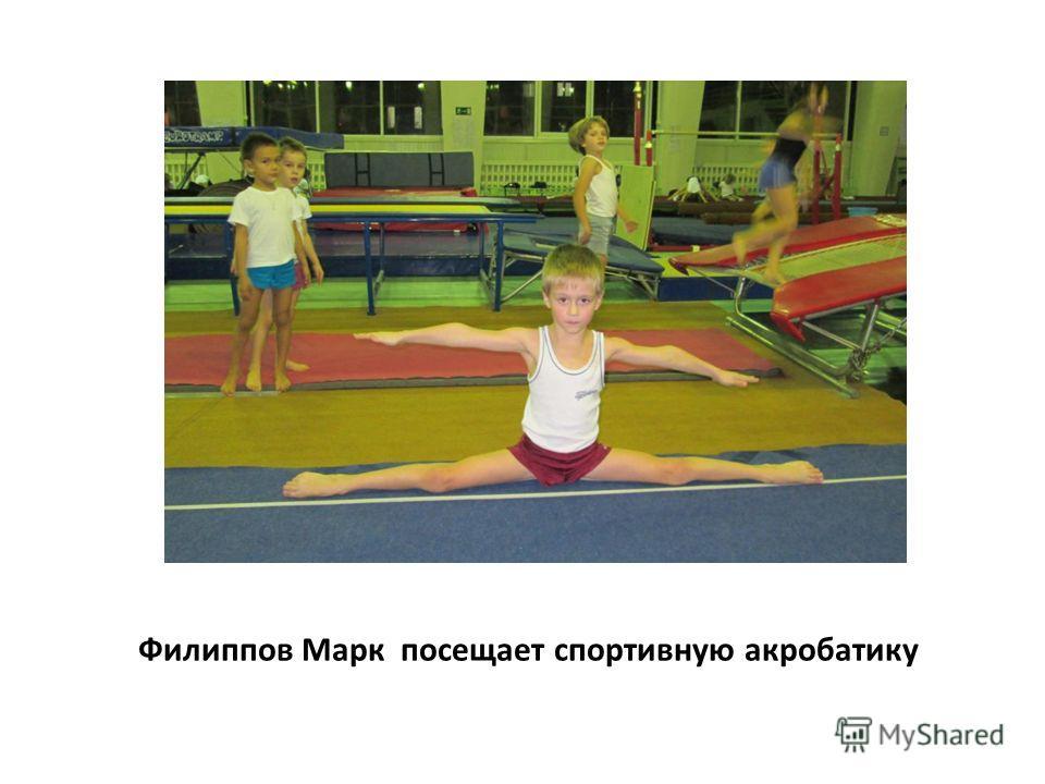 Филиппов Марк посещает спортивную акробатику