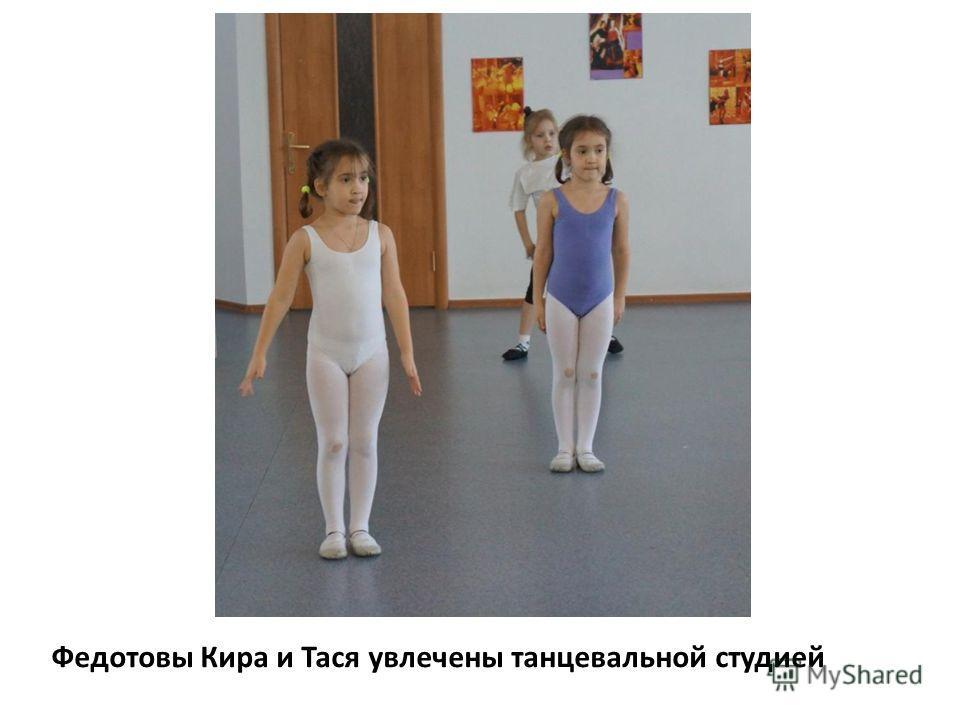 Федотовы Кира и Тася увлечены танцевальной студией