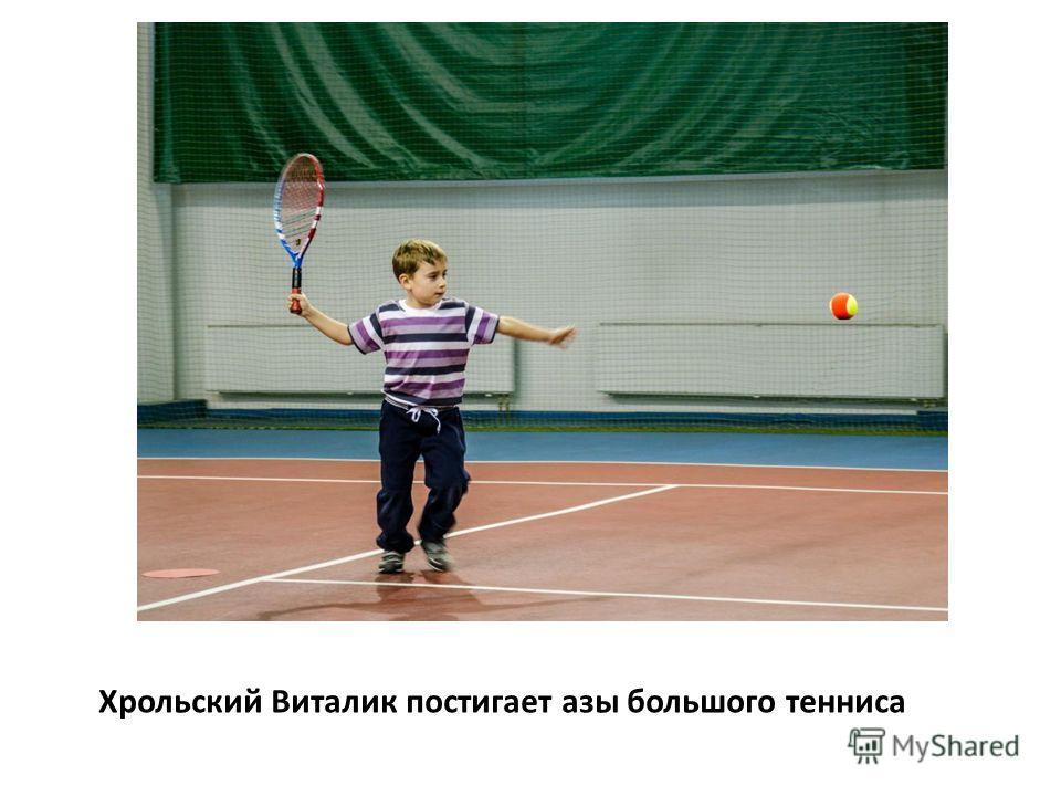 Хрольский Виталик постигает азы большого тенниса
