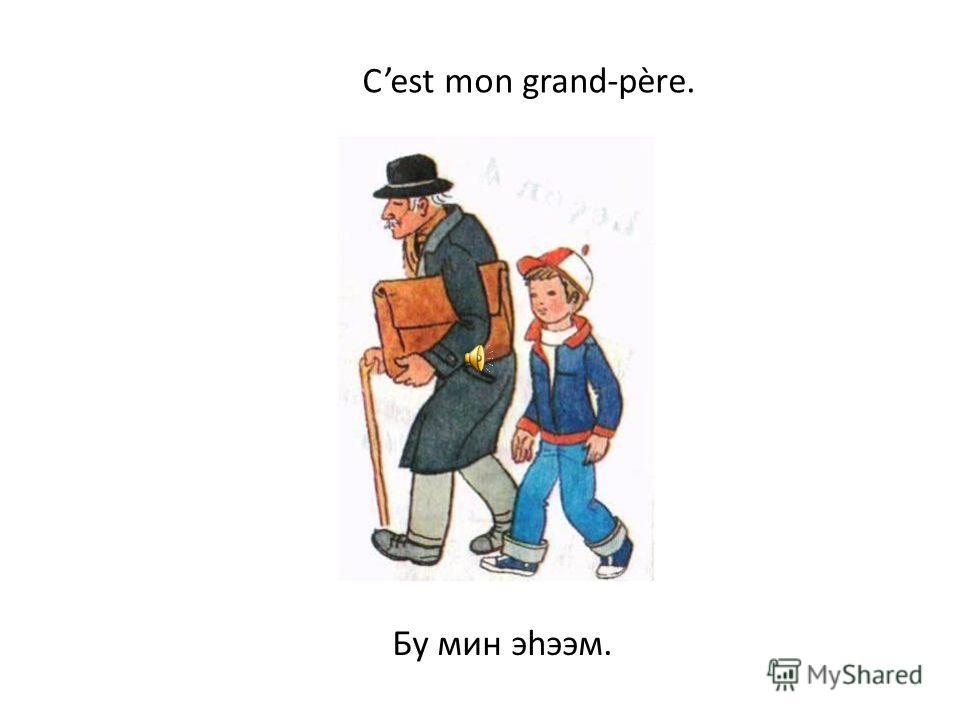 Быраатым Максим детсадка сылдьар. Mon frére Max va au jardin dénfant. жми