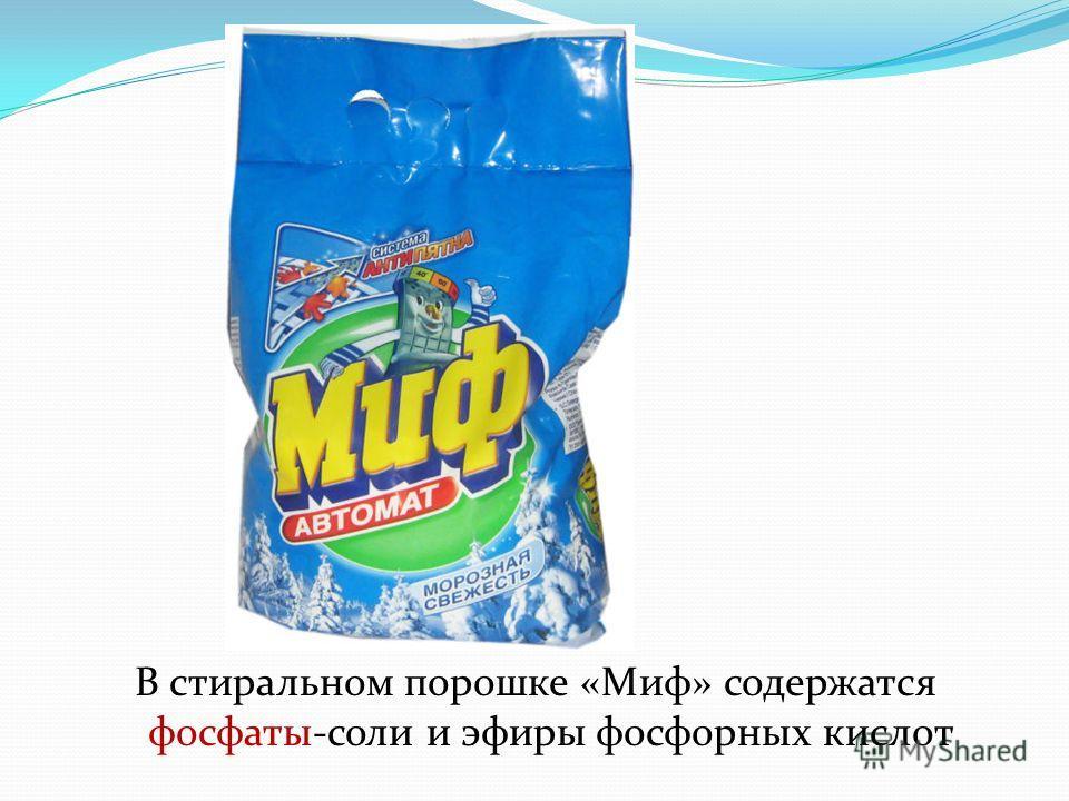 В стиральном порошке «Миф» содержатся фосфаты-соли и эфиры фосфорных кислот