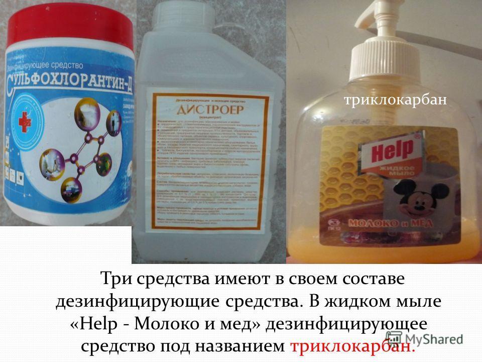 Три средства имеют в своем составе дезинфицирующие средства. В жидком мыле «Help - Молоко и мед» дезинфицирующее средство под названием триклокарбан. триклокарбан