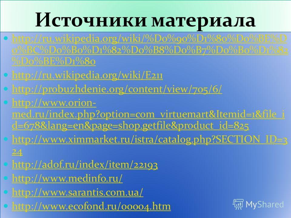 Источники материала http://ru.wikipedia.org/wiki/%D0%90%D1%80%D0%BE%D 0%BC%D0%B0%D1%82%D0%B8%D0%B7%D0%B0%D1%82 %D0%BE%D1%80 http://ru.wikipedia.org/wiki/%D0%90%D1%80%D0%BE%D 0%BC%D0%B0%D1%82%D0%B8%D0%B7%D0%B0%D1%82 %D0%BE%D1%80 http://ru.wikipedia.or