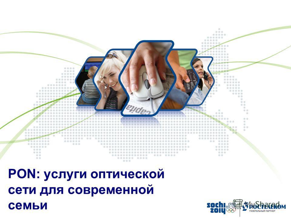 PON: услуги оптической сети для современной семьи