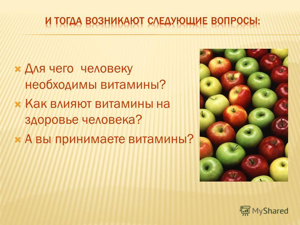 Для чего человеку необходимы витамины? Как влияют витамины на здоровье человека? А вы принимаете витамины?