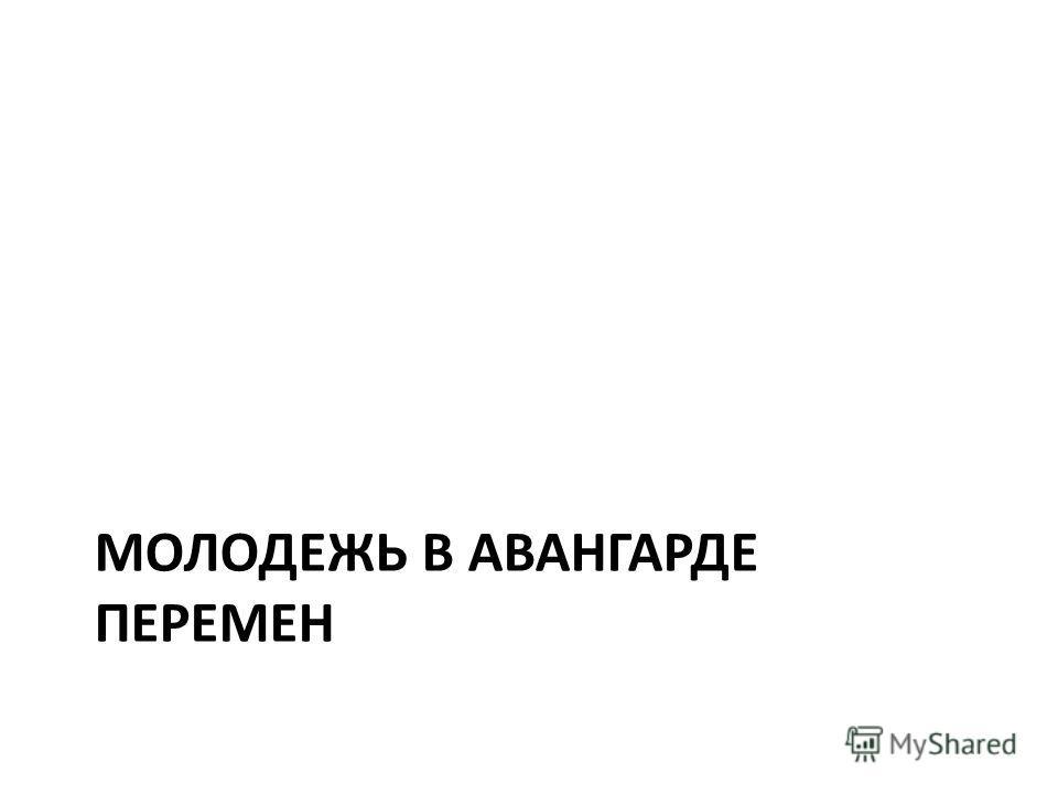 МОЛОДЕЖЬ В АВАНГАРДЕ ПЕРЕМЕН