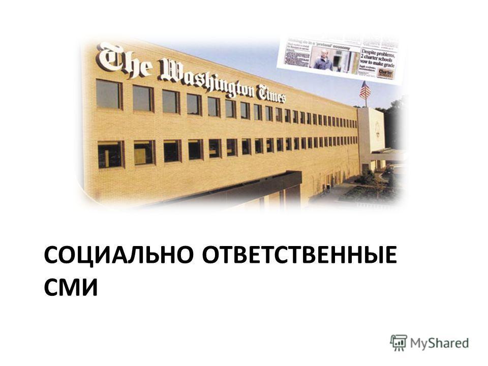 СОЦИАЛЬНО ОТВЕТСТВЕННЫЕ СМИ
