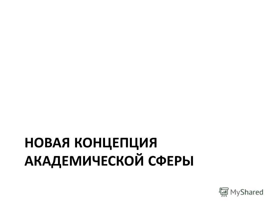 НОВАЯ КОНЦЕПЦИЯ АКАДЕМИЧЕСКОЙ СФЕРЫ