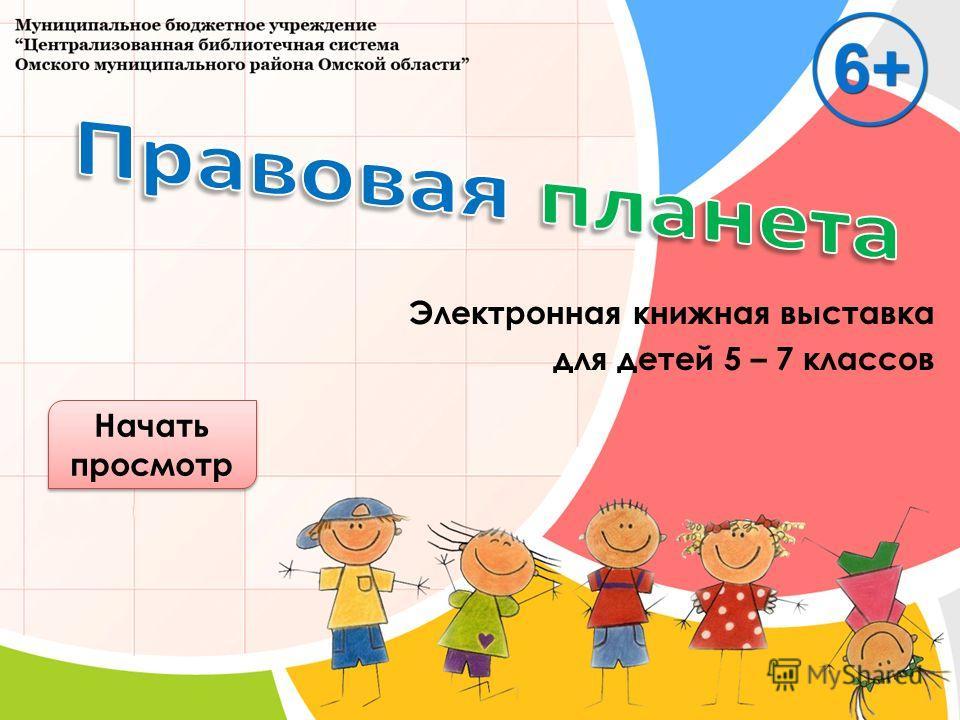 Электронная книжная выставка для детей 5 – 7 классов Начать просмотр Начать просмотр