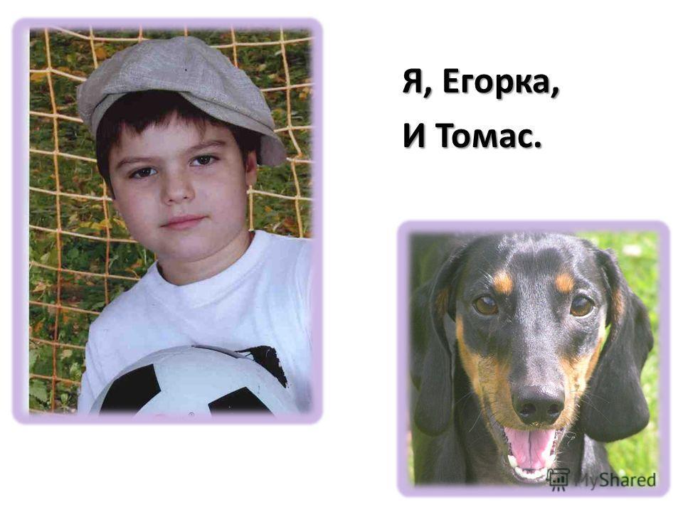 Я, Егорка, И Томас.