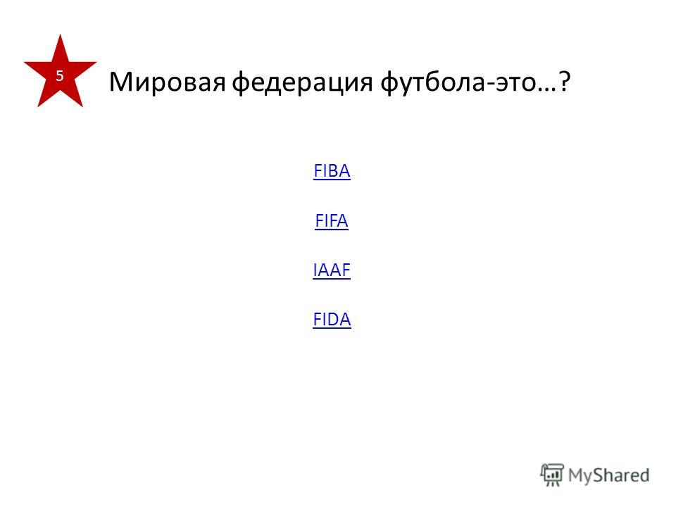 Мировая федерация футбола-это…? FIBA FIFA IAAF FIDA 5