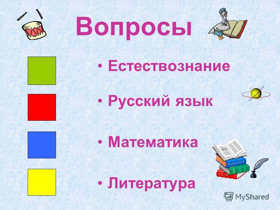 Вопросы Естествознание Русский язык Математика Литература