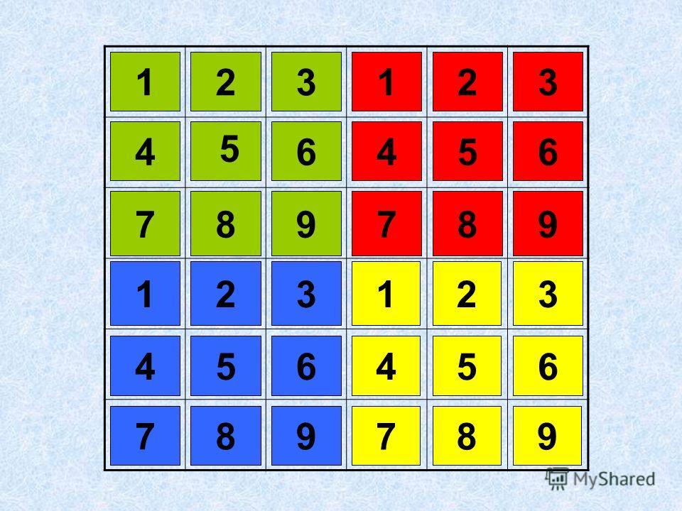 12 6 3 4 97 8 89 456 123 7 1 4 2 5 8 6 9 3 7 1 4 2 5 8 6 97 3 5
