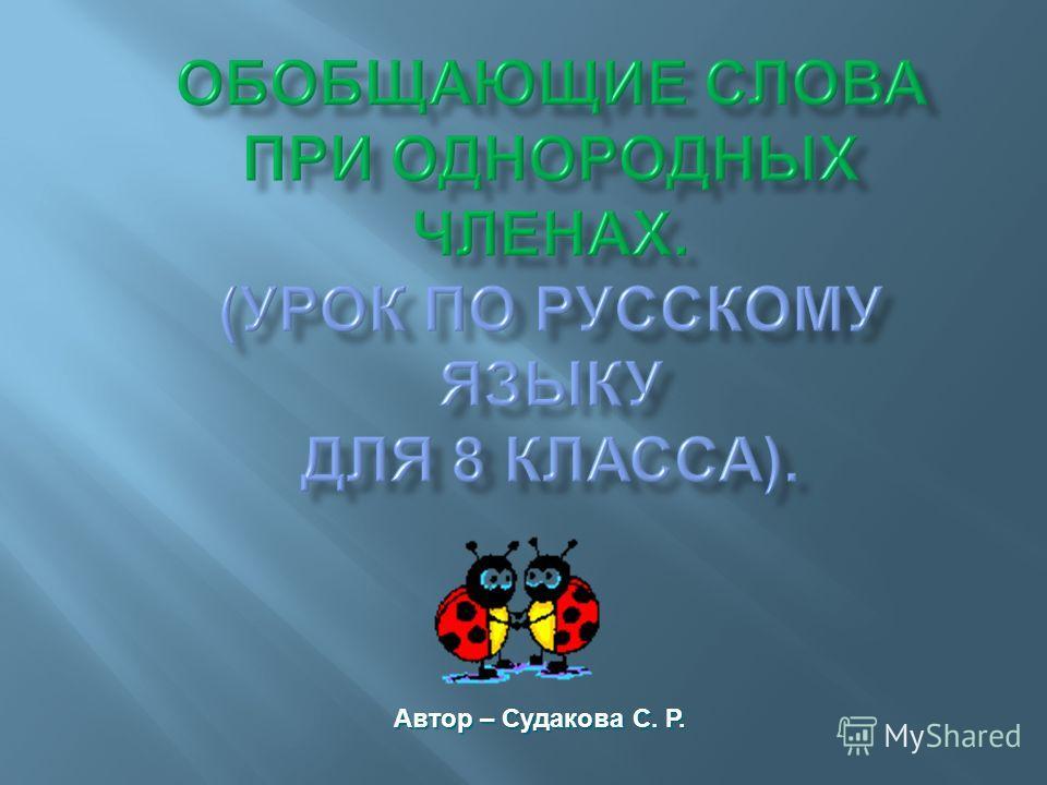 Автор – Судакова С. Р.