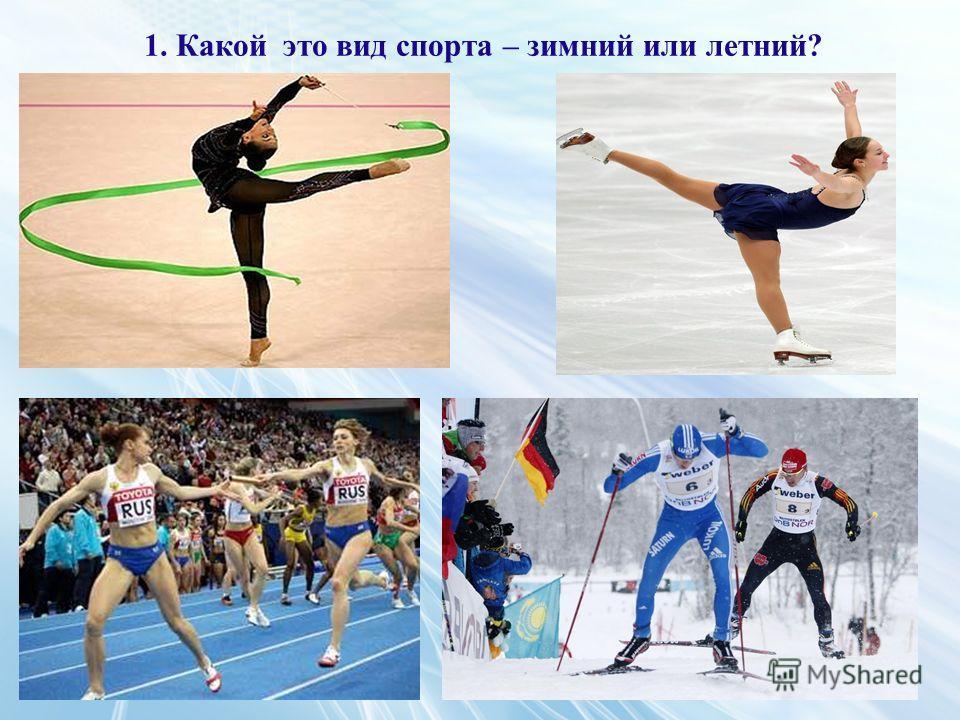 1. Какой это вид спорта – зимний или летний?