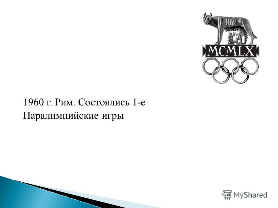 1960 г. Рим. Состоялись 1-е Паралимпийские игры
