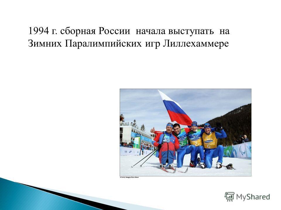 1994 г. сборная России начала выступать на Зимних Паралимпийских игр Лиллехаммере