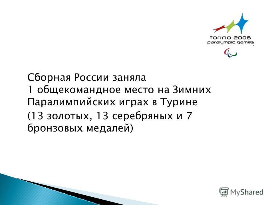 Сборная России заняла 1 общекомандное место на Зимних Паралимпийских играх в Турине (13 золотых, 13 серебряных и 7 бронзовых медалей)