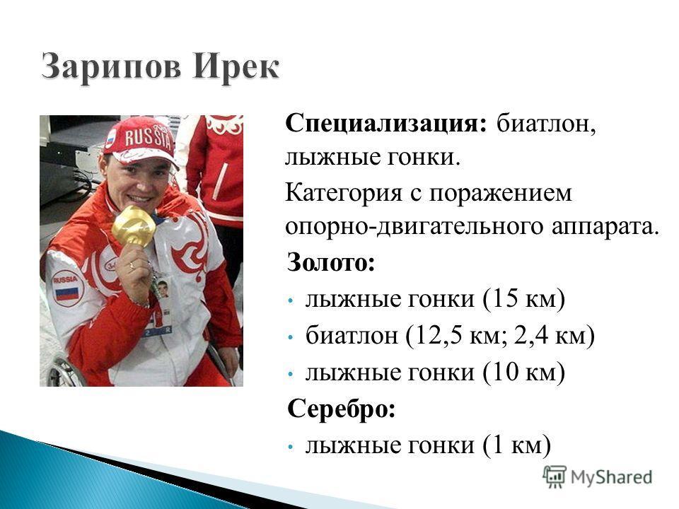 Специализация: биатлон, лыжные гонки. Категория с поражением опорно-двигательного аппарата. Золото: лыжные гонки (15 км) биатлон (12,5 км; 2,4 км) лыжные гонки (10 км) Серебро: лыжные гонки (1 км)