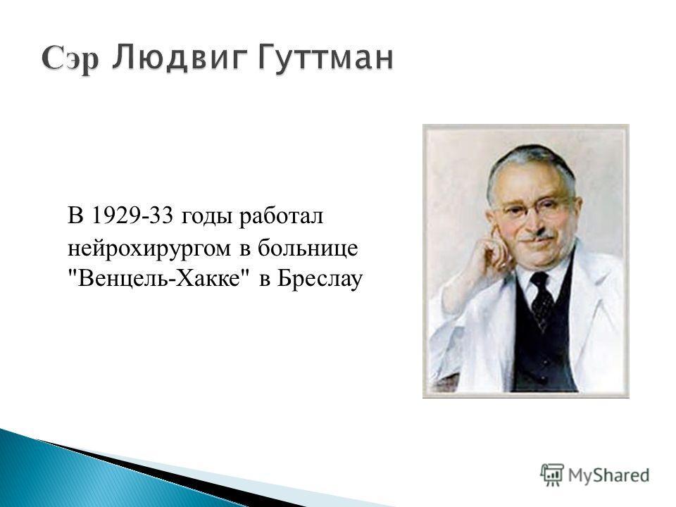 В 1929-33 годы работал нейрохирургом в больнице Венцель-Хакке в Бреслау