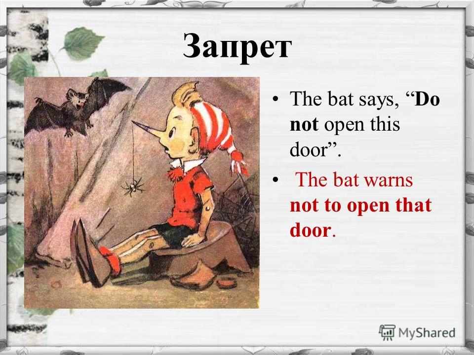 Запрет The bat says, Do not open this door. The bat warns not to open that door.