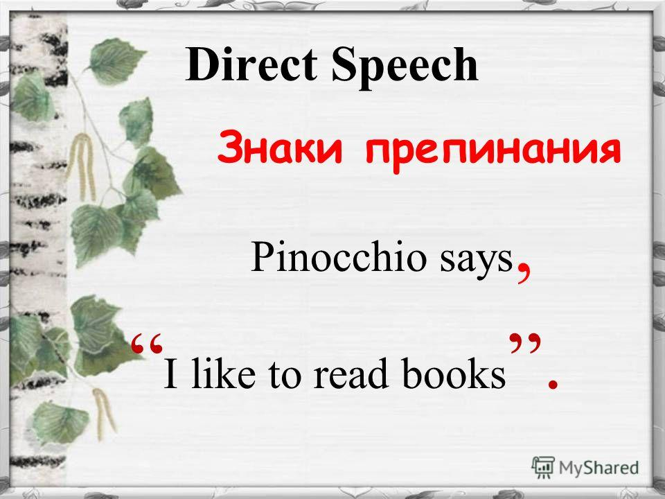 Direct Speech Знаки препинания Pinocchio says, I like to read books.