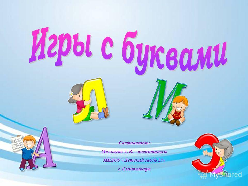 Составитель: Мальцева А. В. – воспитатель МБДОУ «Детский сад 23» г. Сыктывкара