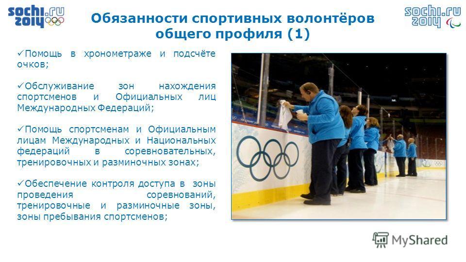 Обязанности спортивных волонтёров общего профиля (1) Помощь в хронометраже и подсчёте очков; Обслуживание зон нахождения спортсменов и Официальных лиц Международных Федераций; Помощь спортсменам и Официальным лицам Международных и Национальных федера