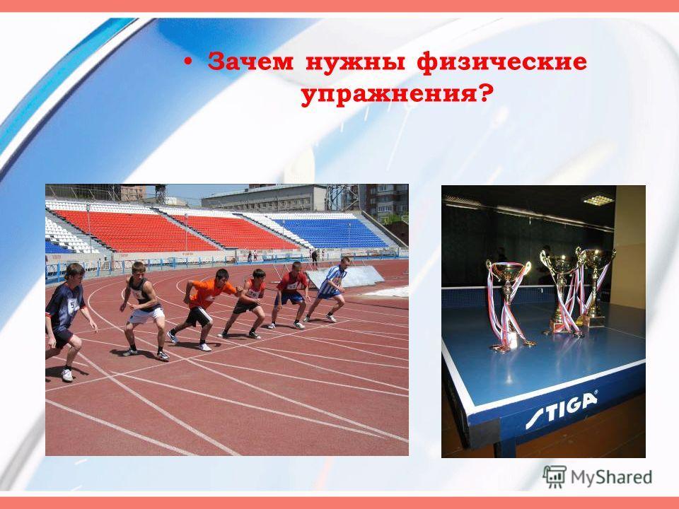 Зачем нужны физические упражнения?