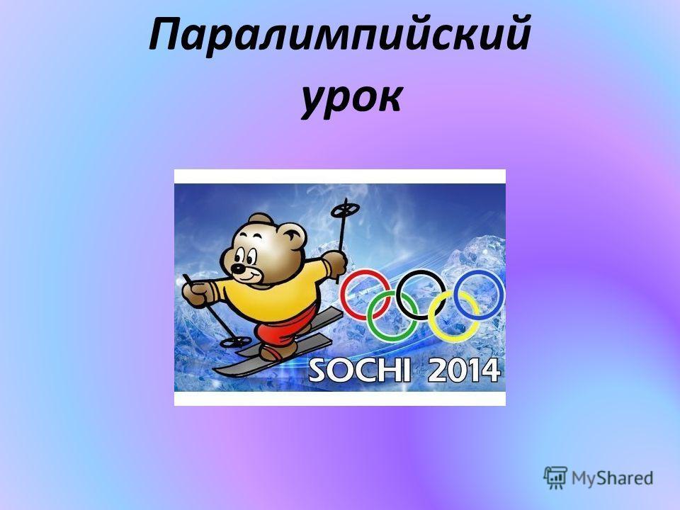 Паралимпийский урок