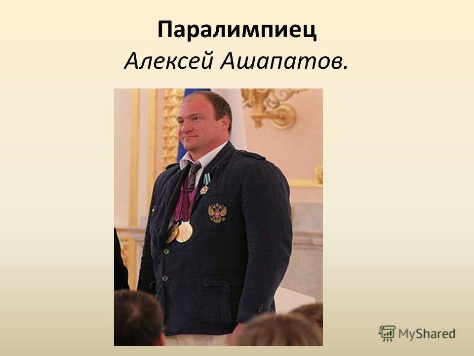 Паралимпиец Алексей Ашапатов.