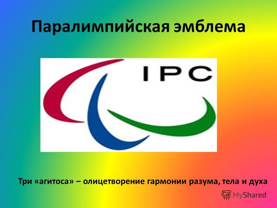 Паралимпийская эмблема Три «агитоса» – олицетворение гармонии разума, тела и духа