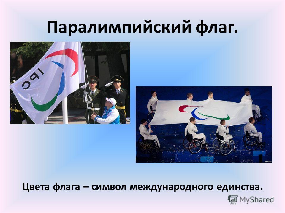 Паралимпийский флаг. Цвета флага – символ международного единства.
