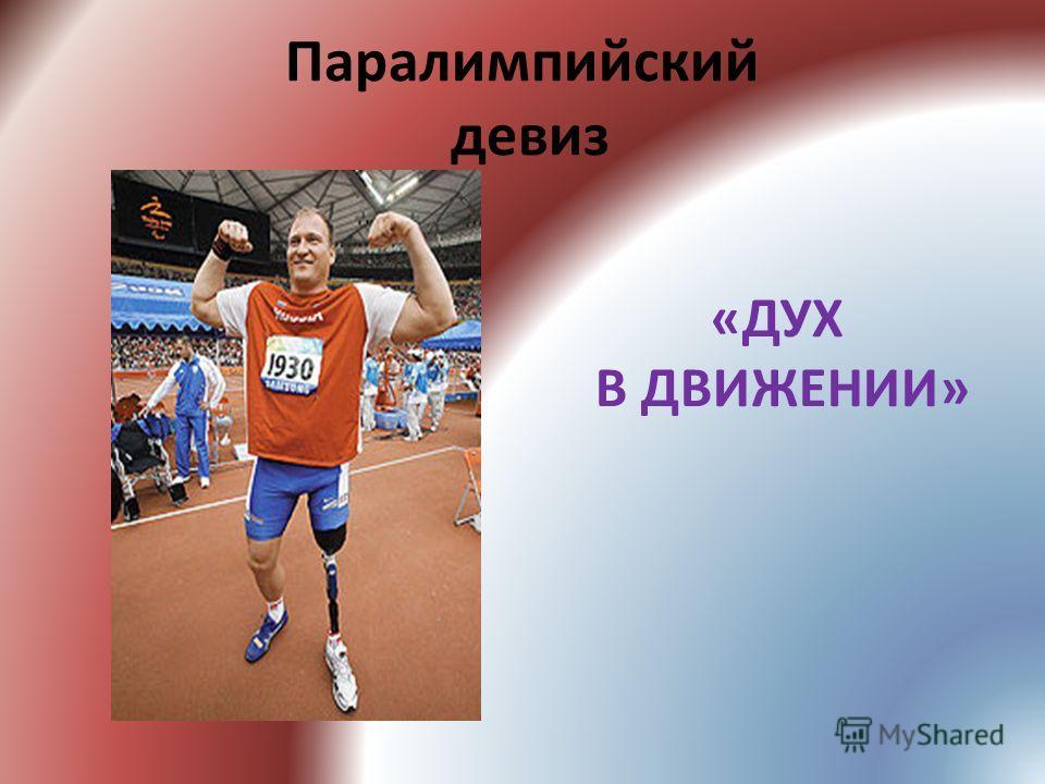 Паралимпийский девиз «ДУХ В ДВИЖЕНИИ»