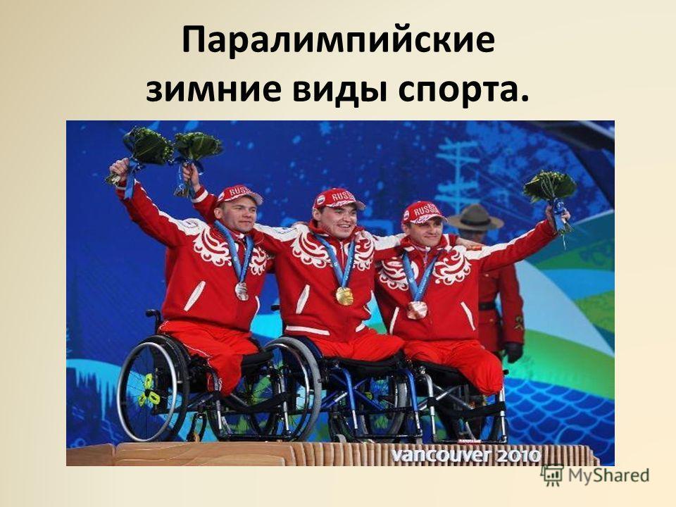 Паралимпийские зимние виды спорта.