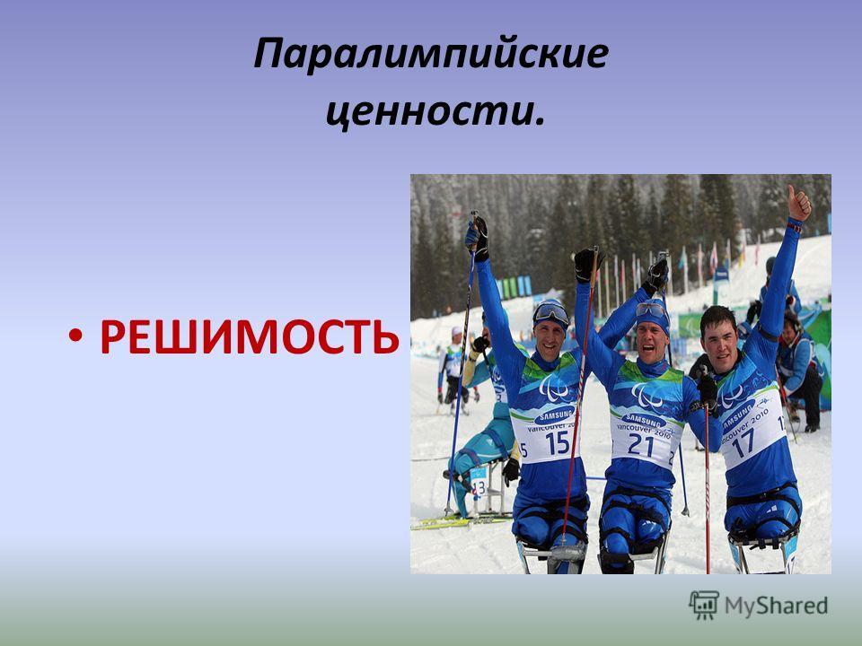 Паралимпийские ценности. РЕШИМОСТЬ